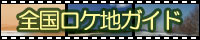 loca_guide01_200x40.jpg